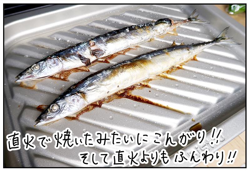 魚焼きグリルを超えた! 断然美味しい。