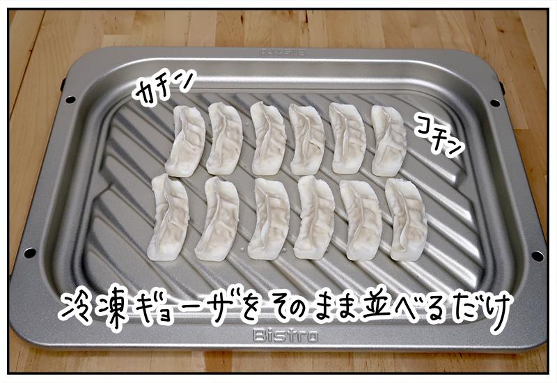 冷凍餃子も凍ったまま並べて焼くだけで簡単
