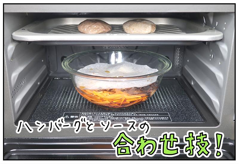ビストロの秘儀グリルとレンジの合わせ技!