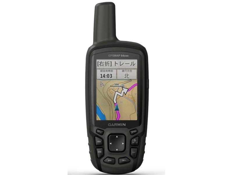 ハンディGPS「GPSMAP 64csx」
