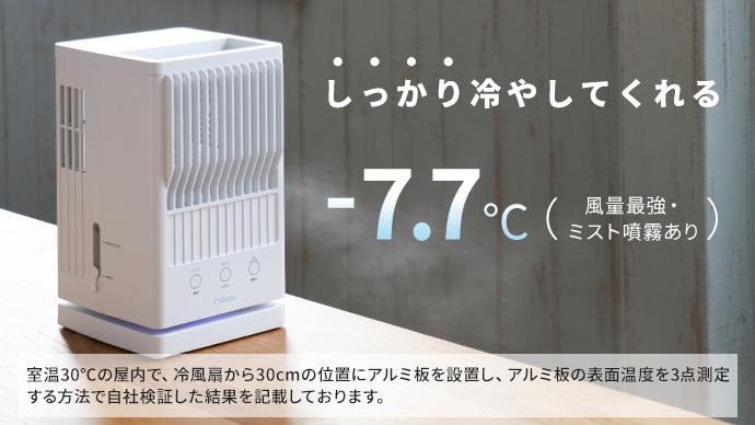 -7℃の冷却効果を実現