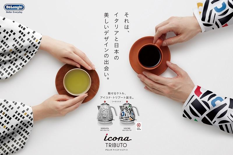 イタリアと日本の文化を融合したデザインとしている