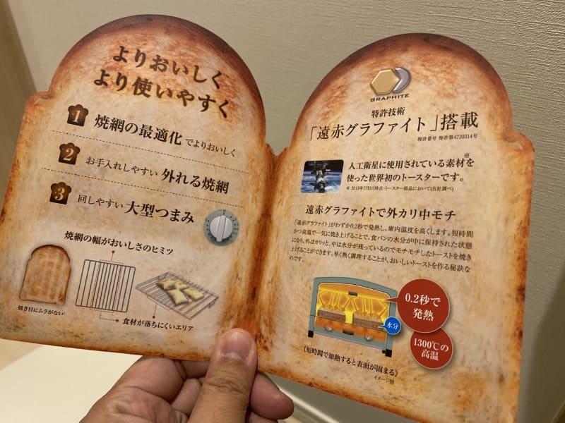 説明書とは別に添付されている製品説明の紙がウルトラわかりやすい