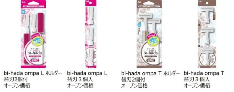 左から順に、「bi-hada ompa」ホルダーと替え刃2個付き、替え刃3個セット、「bi-hada ompa T」ホルダーと替え刃2個付き、替え刃3個セット