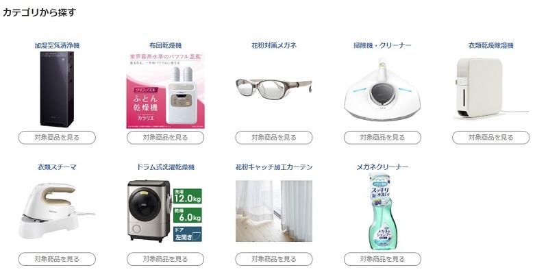 対象商品はキャンペーンページから確認可能