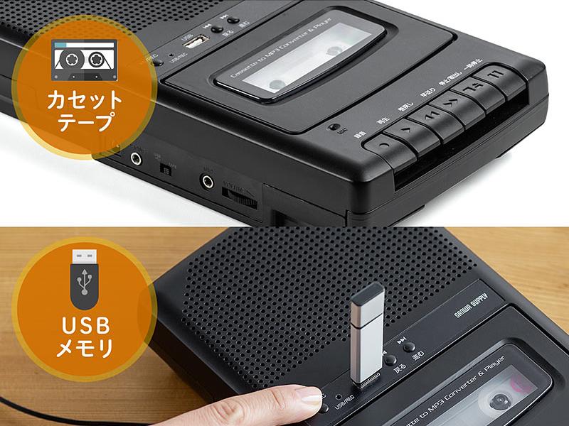 カセットとUSB音源を再生可能