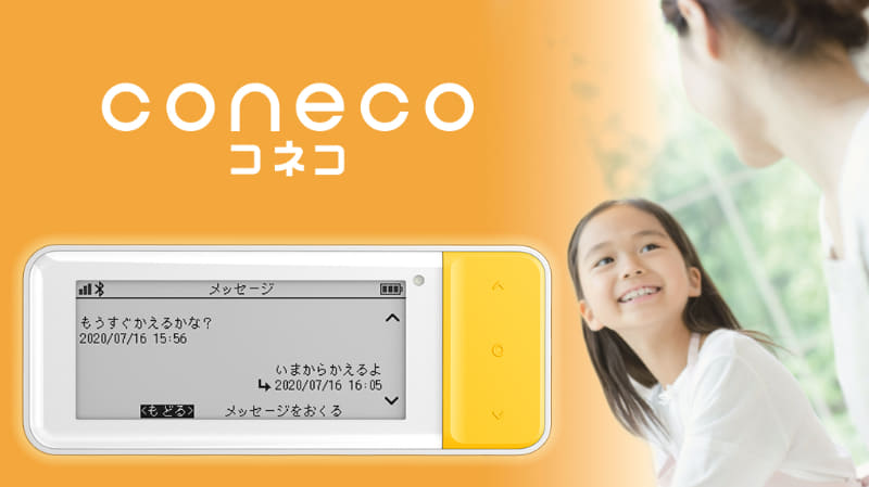 「coneco(コネコ)」
