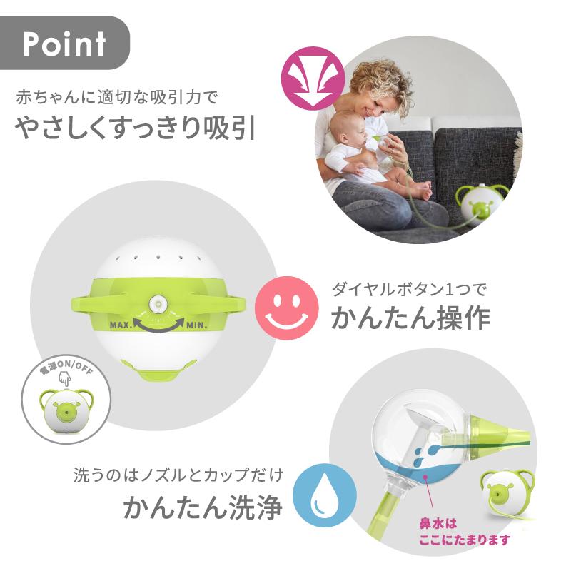 簡単操作で赤ちゃんの鼻水をやさしく吸引