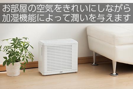 「パーソナル加湿空気清浄機」 寄付金額:30,000円