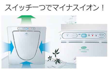 「マイナスイオン発生空気清浄機 AC-D358PW」 寄付金額:30,000円