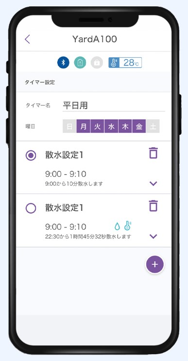 専用アプリ「T&D SmartValve」