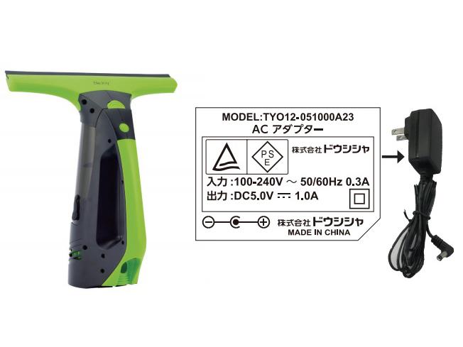 窓用クリーナー「DWC-1501」と専用の充電用ACアダプター