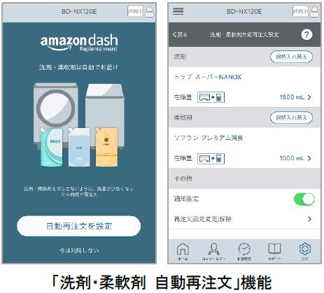 「洗剤・柔軟剤の自動再注文」機能は、事前に設定しておけば、ユーザーが何もしなくても、自動で洗剤などがAmazonから届く