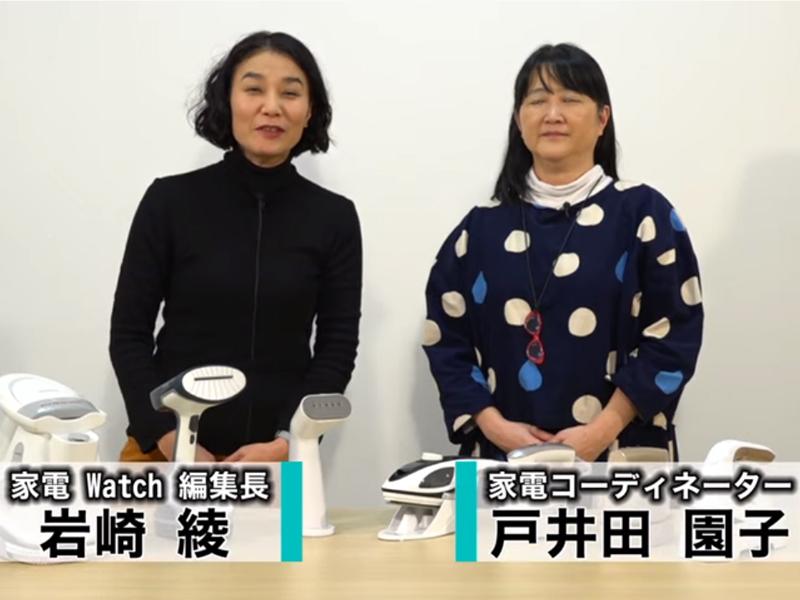 「衣類スチーマー」のおすすめ7機種を、家電 Watchの岩崎編集長と、家電コーディネーターの戸井田 園子がご紹介します