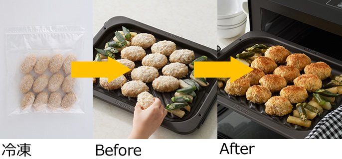 食材を冷凍状態から一気に焼き上げる新「凍ったままグリル」