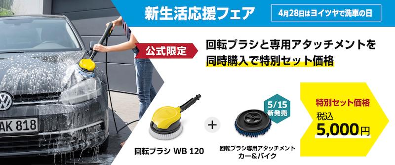 「回転ブラシ WB120」と「回転ブラシ専用アタッチメント カー&バイク」を特別セット価格で販売