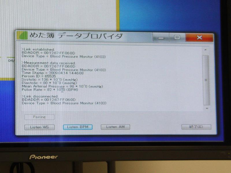 データ転送の際にパソコン画面に表示されたブラウザを見ると、血圧や脈拍の数字が確認できる