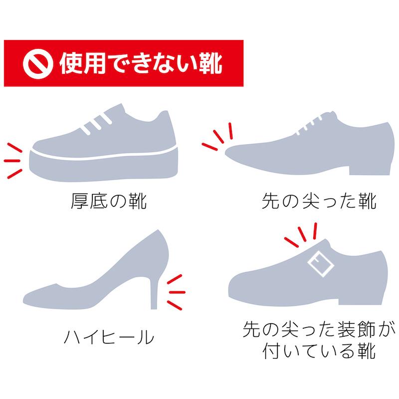 厚底靴やハイヒール、先の尖った靴や尖った装飾が付いた靴には非対応