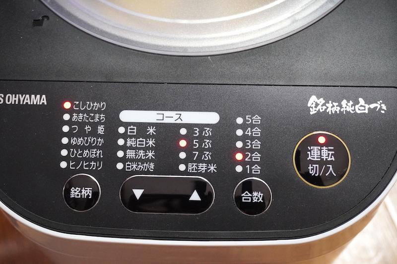 コースや合数を選択して、電源ボタンを押す。3合の胚芽米の精米にかかる時間は約1分20秒。白米だとその倍はかかる