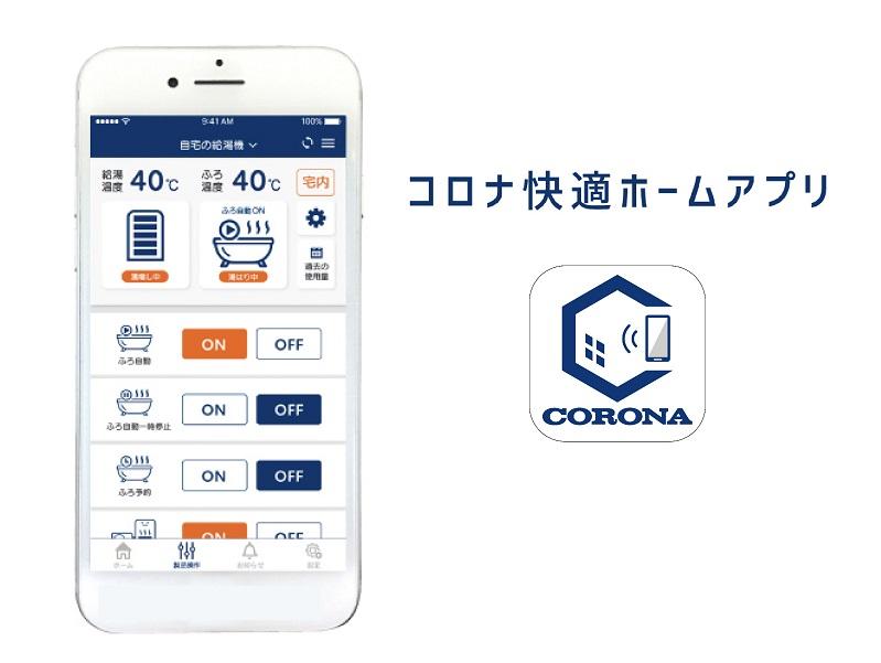 コロナ快適ホームアプリ