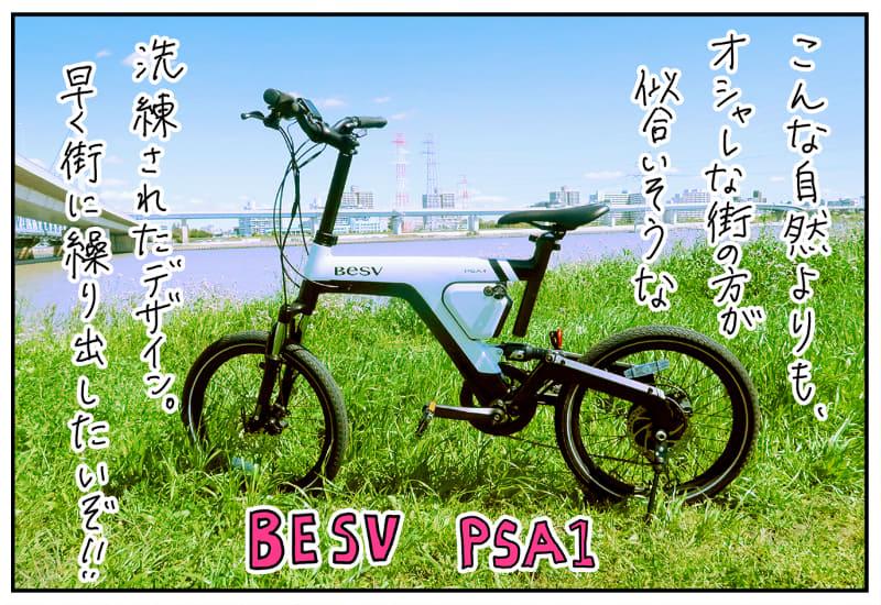 今回体験するのはBESV(ベスビー)のPSA1