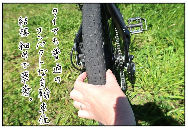 径が小さいだけじゃなくて、タイヤ自体も結構細い