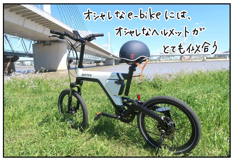 一緒にお借りしたオシャレなヘルメットが、オシャレなe-bikeとマッチする!!