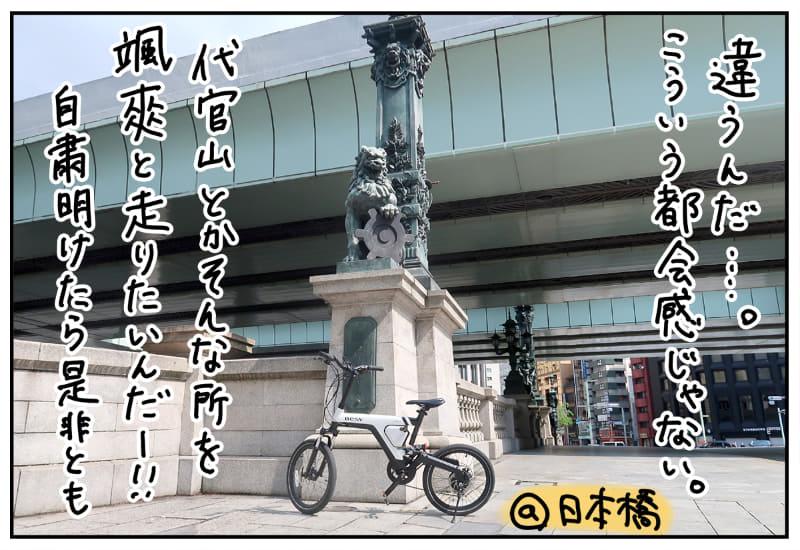 この期間に出かけた中で一番都会的だった日本橋