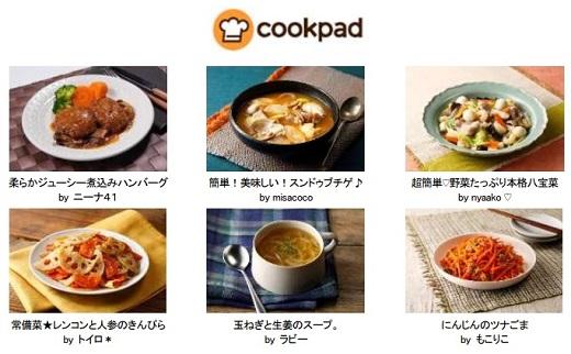 クックパッド「殿堂入りレシピ」のオートメニュー一例
