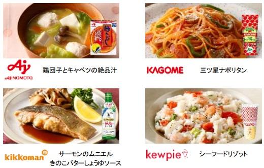 食品メーカーと開発したメニュー一例