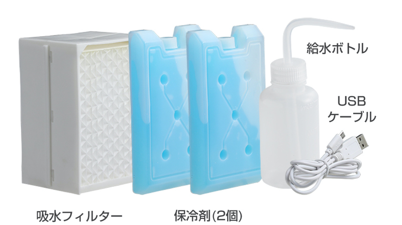 USBケーブル、保冷剤2個、吸水フィルター、給水ボトルが付属