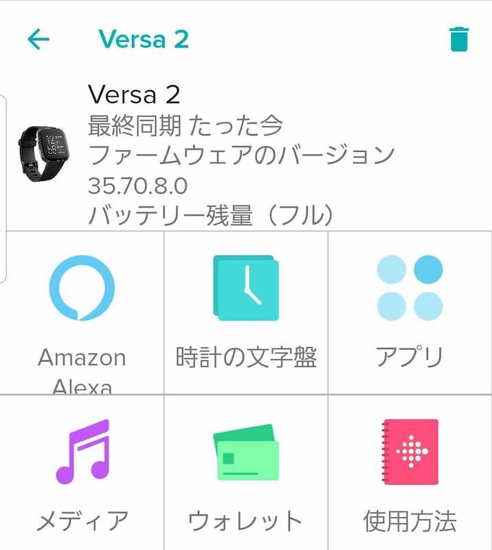まずはアプリでAlexaを使えるようにする。Amazonアカウントと連携する必要がある