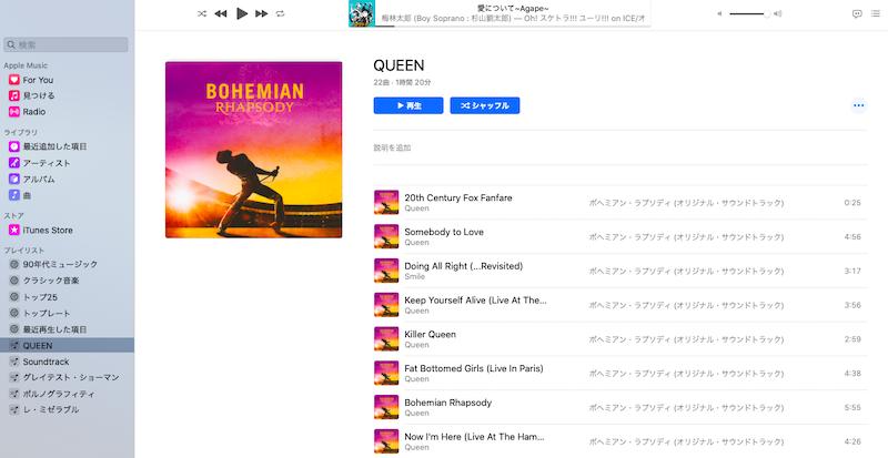 今回はMacの場合。iTunesでVersa 2に転送したい楽曲のプレイリストを作っておく