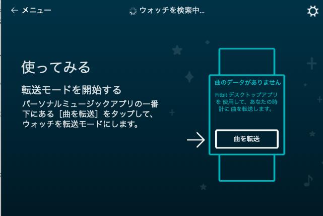 Versa 2を操作するよう促される。ウォッチ本体の音楽アプリをタップし、「曲を転送」から転送モードにする