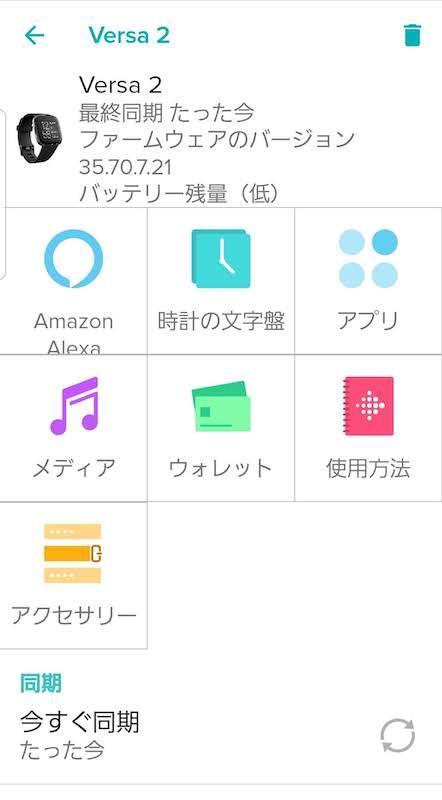 Fitbitアプリ画面。Versa 2をペアリングすると、Alexaや音楽(メディア)など連携できるコンテンツが表示される