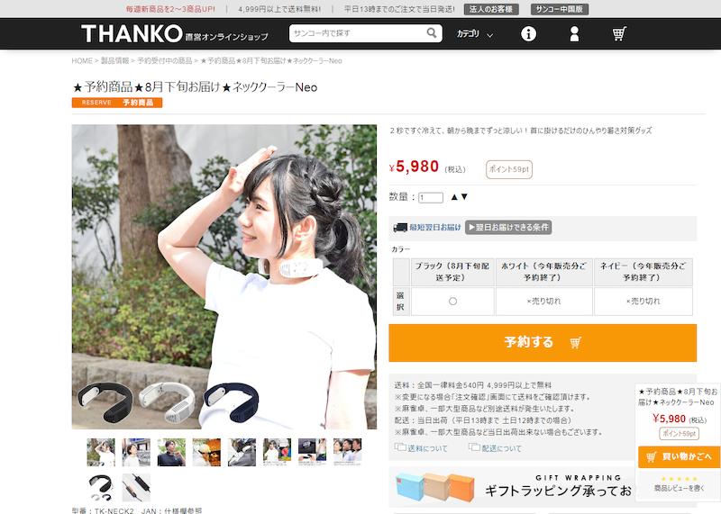 "<a href="" https://www.thanko.jp/shopdetail/000000003498/ "">「サンコーレアモノショップ」</a>へGO!"