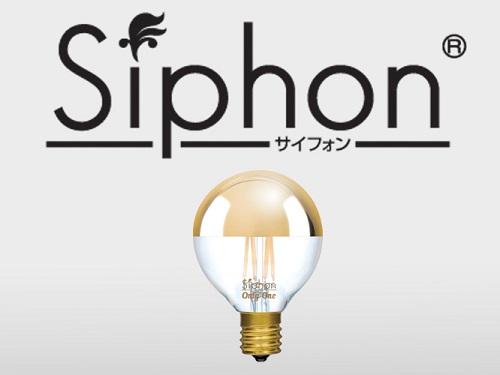 フィラメントLED電球「Siphon(サイフォン)」シリーズの新ラインナップ