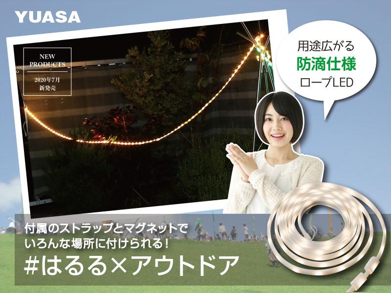 ロープ状LEDライト「#haruru×outdoor」