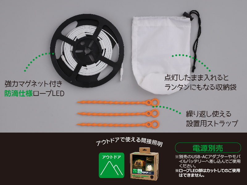 点灯したまま収納袋にいれればランタンとして使用可能