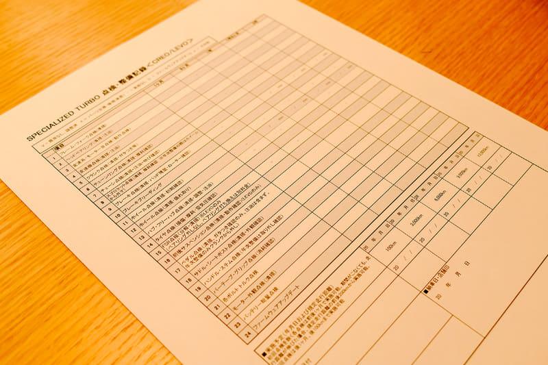 納車の際の点検・整備記録