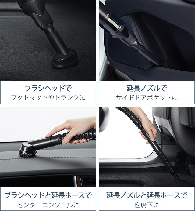 付属のアタッチメントは車内掃除に最適