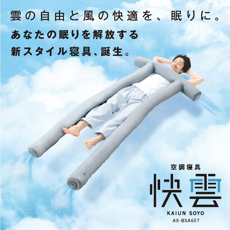 空調寝具 快雲SOYO AX-BSA607
