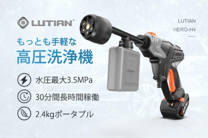 ポータブル高圧洗浄機「LUTIAN」