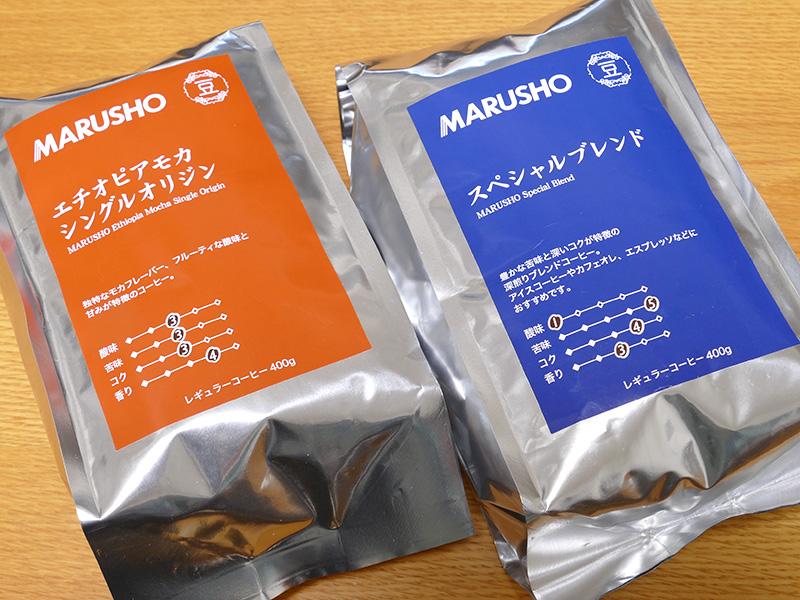 ニュートラルな風味の中煎りと、苦味の効いた深煎りタイプの2種類を用意