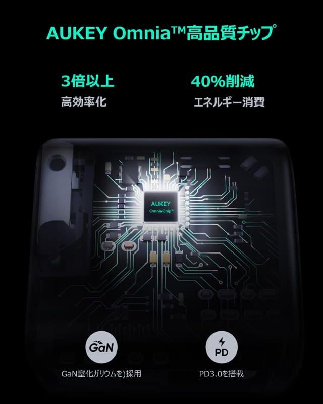新チップ「Omnia Chipset」を搭載
