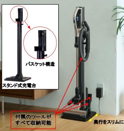 付属ツールをすべて収納できるスタンド式充電台