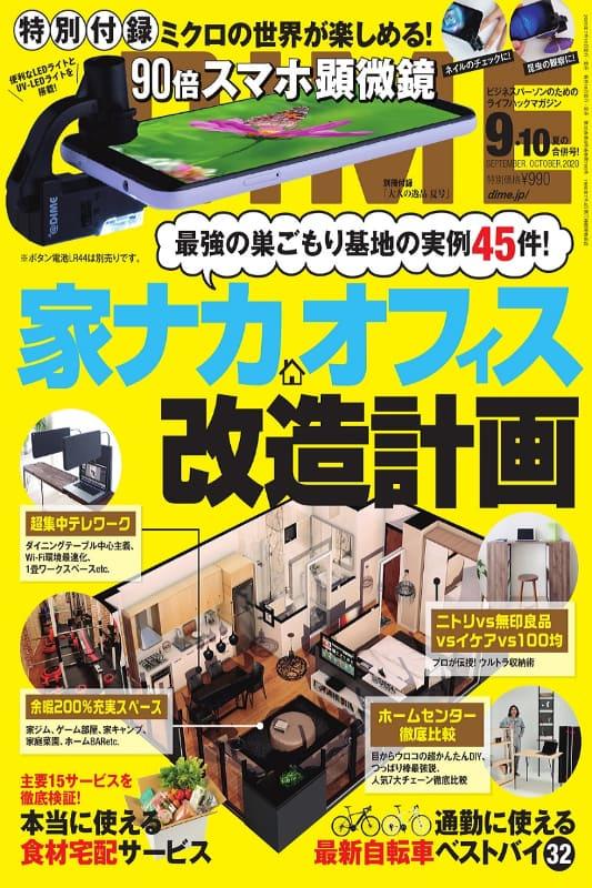 雑誌DIME9・10月号