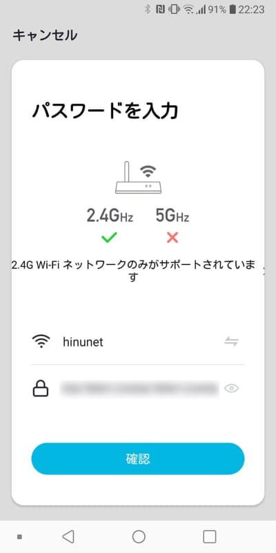 画面の指示にしたがって自宅のWi-Fiに接続すればアプリから操作できるようになる