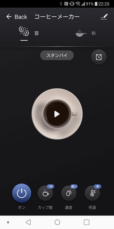 コーヒーメーカーの設定画面