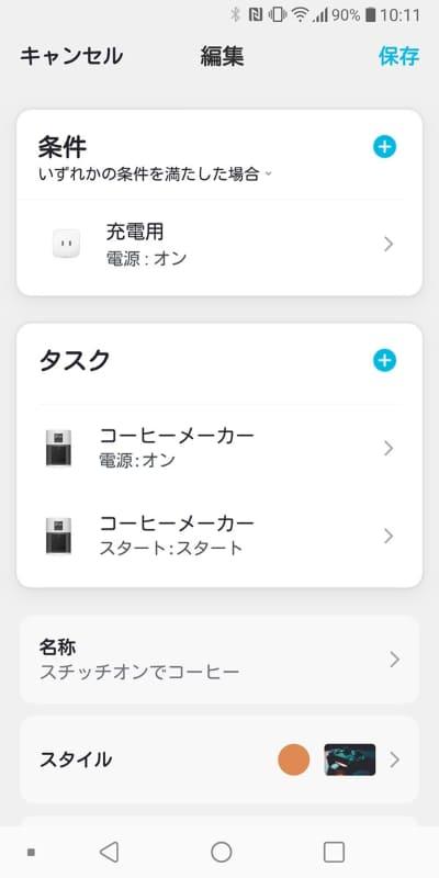 設定としてはこんな感じ。「充電用」に使っているスマートWi-Fiプラグのスイッチオンでコーヒーをつくりはじめる